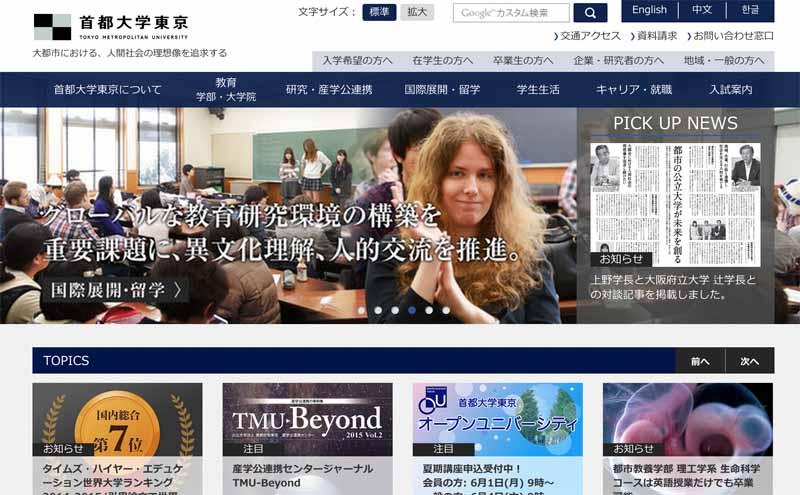 tokyo-metropolitan-university-japan-sea-temperatures-affect-the-summer-of-kanto-of-waters20150818-1