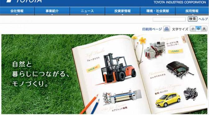 豊田自動織機・安田将貴選手、第43回技能五輪国際大会「構造物鉄工」職種で銅メダル