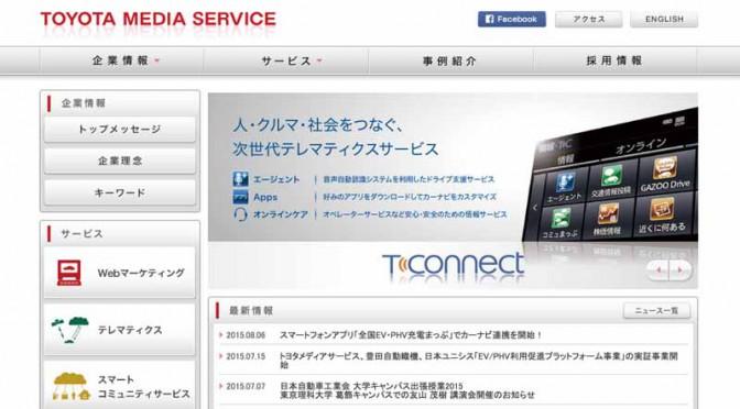 トヨタメディアサービス・豊田自動織機・日本ユニシス、スマホアプリの充電マップでカーナビ連携