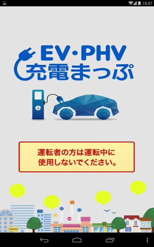 toyota-media-service-toyota-industries-corporation-nihon-unisys-car-navigation-cooperation-in-the-charging-map-of-concerning-copyrights20150810-6
