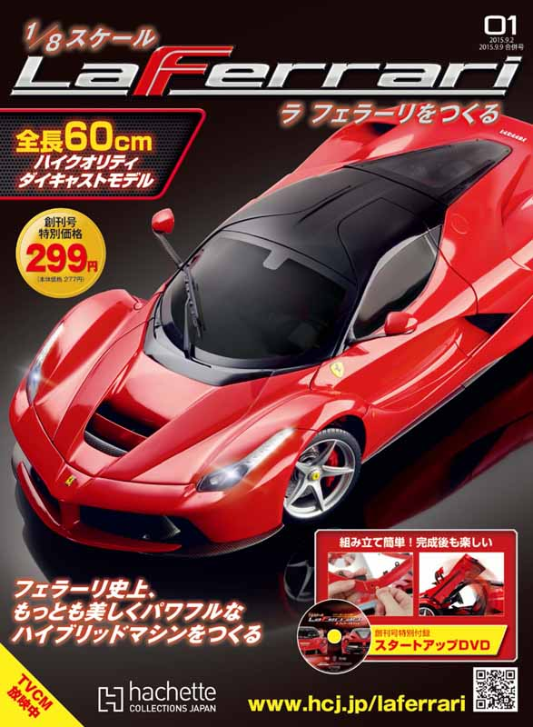 weekly-to-create-a-la-ferrari-pre-launch20150805-1