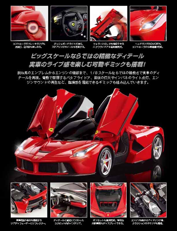 weekly-to-create-a-la-ferrari-pre-launch20150805-2
