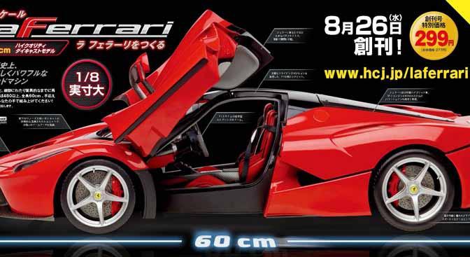 週刊「ラ フェラーリをつくる」先行予約販売開始