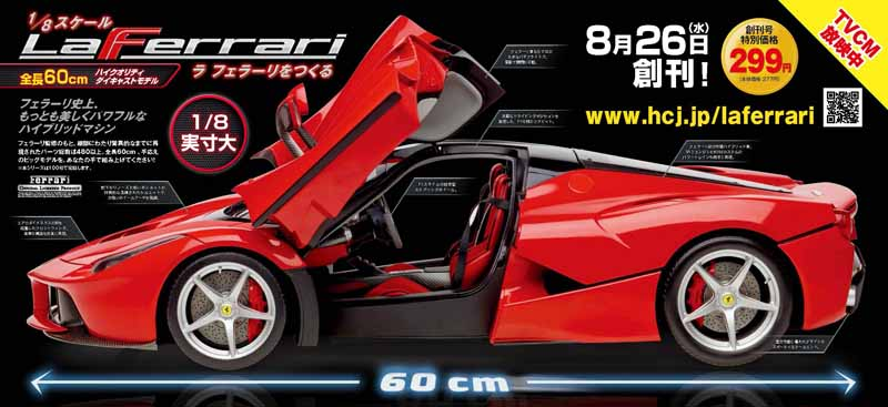 weekly-to-create-a-la-ferrari-pre-launch20150805-4