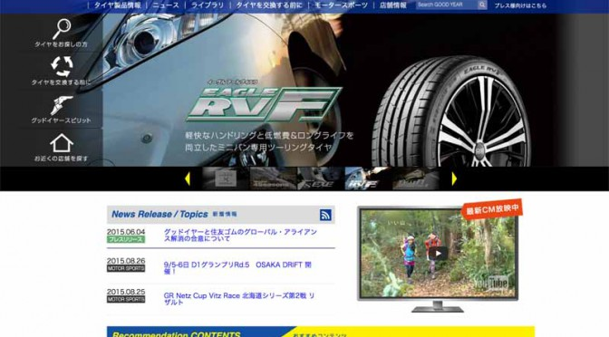 win-to-buy-goodyear-tire-and-good-coming-campaign-start20150827-2