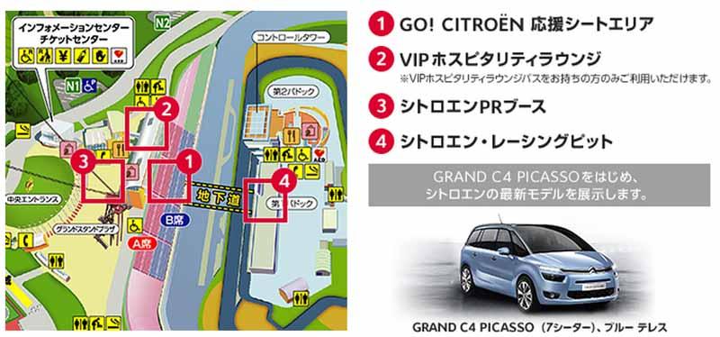 wtcc-japan-to-go-citroen-motegi-campaign-deadline-august-1720150807-2