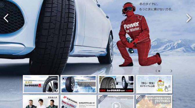 横浜ゴム、スタッドレスタイヤ「アイスガード」のオフィシャルウェブサイト刷新