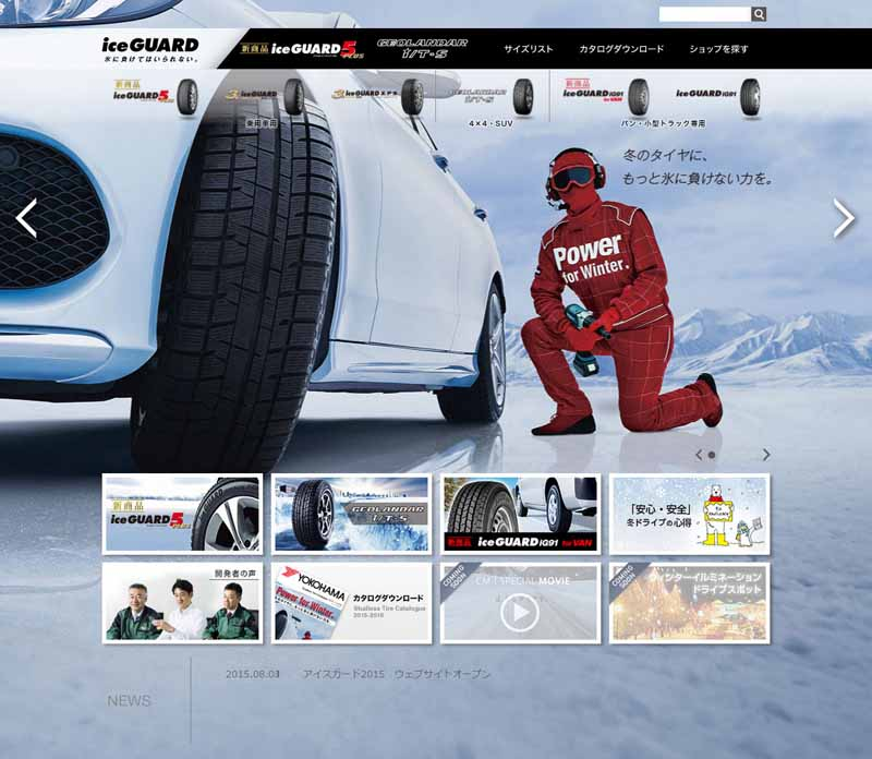 yokohama-rubber-official-web-site-renewal-of-studless-tire-ice-guard20150802-1