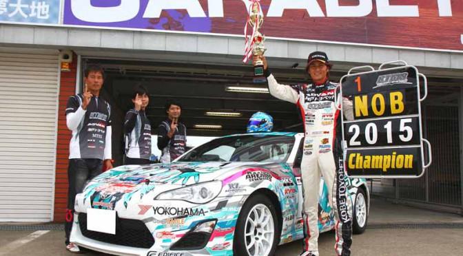 横浜タイヤ、GAZOO Racing 86/BRZ Race2年連続シリーズチャンピオン獲得