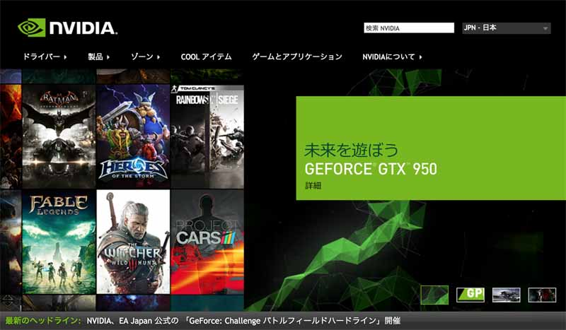 zmp-accelerate-the-automatic-operation-technology-developed-in-collaboration-with-nvidia20150827-1