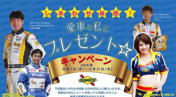 日本サン石油「しあわせ体感!『愛車と私にプレゼント☆』キャンペーン」実施