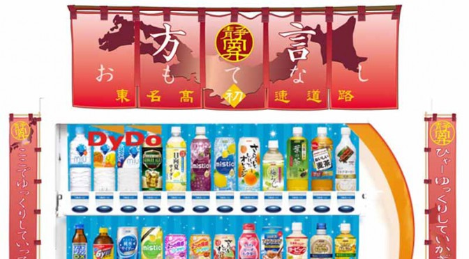 vending-machine-introduced-to-chat-a-total-of-five-regions-of-the-dialect-to-tomei-shintona-fast-sa-·-pa20150922-2