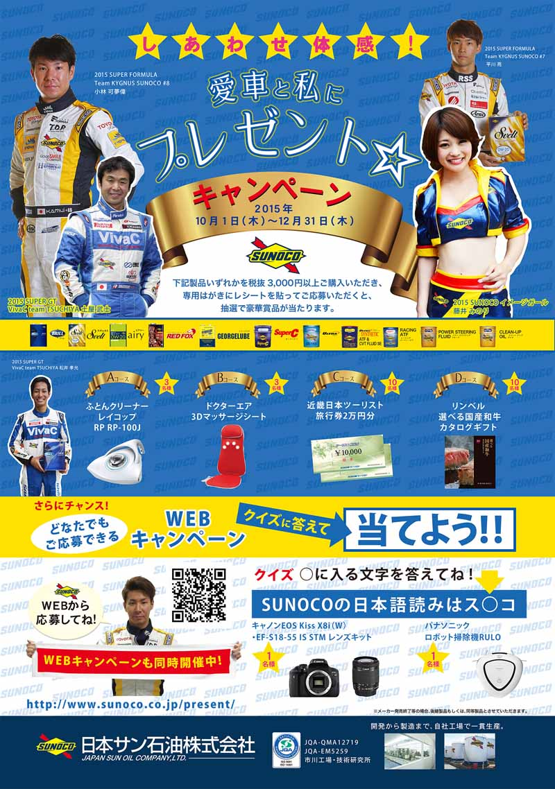japan-sun-oil-happy-experience-car-and-the-gift-to-me-☆-campaign-carried-out20150928-1