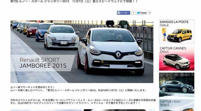 第7回ルノー・スポール・ジャンボリー2015、11/7富士で開催