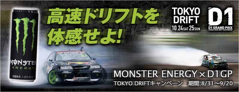 monster-energy-☓-d1gp-tokyo-drift-campaign-start20150901-3