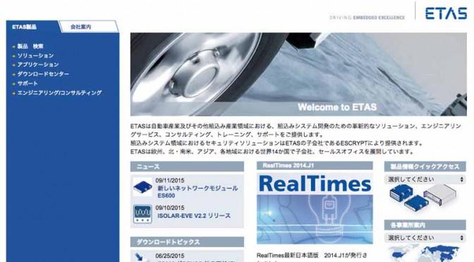 イータス、車載制御開発シンポジウム10月9日に開催