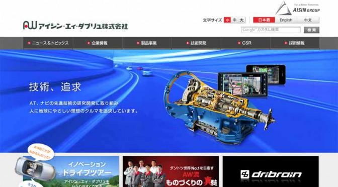 アイシン・エィ・ダブリュ、福井県若狭町に新会社を設立