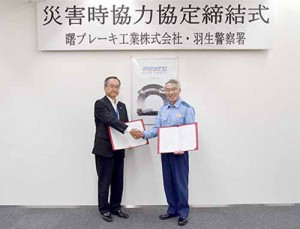 akebono-brake-hanyu-police-and-disaster-cooperation-agreement20150905-1