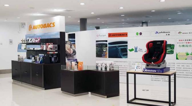 オートバックス、中国EC進出で上海港国際フェリーターミナル内にカー用品展開