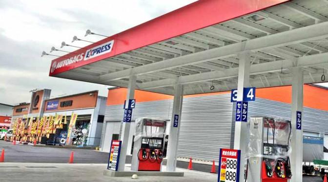 給油・用品店舗一体型のオートバックスエクスプレス野田店オープン