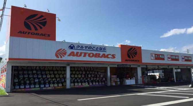 オートバックス伊那店(長野県伊那市)移転オープン