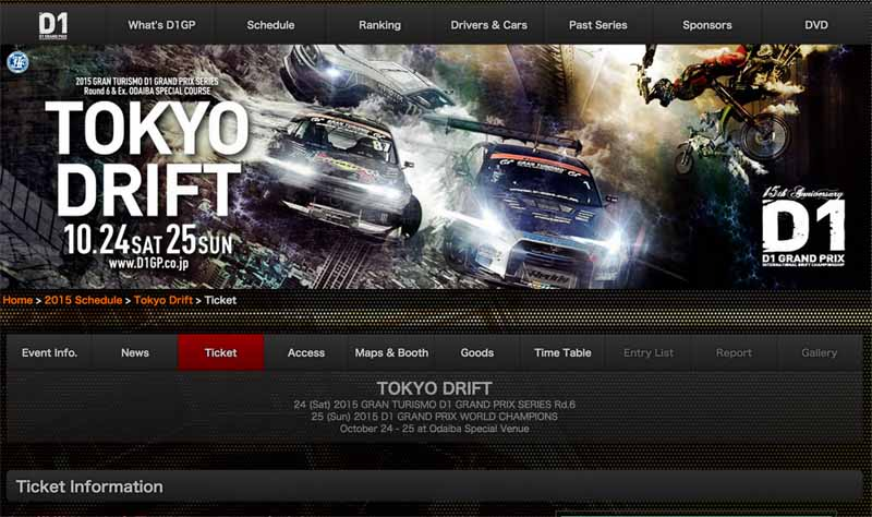 monster-energy-☓-d1gp-tokyo-drift-campaign-start20150901-1