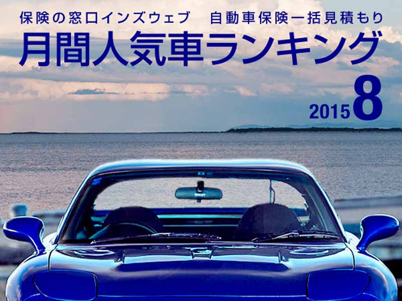 car-popular-in-the-age-group-august-popular-car-rankings-of-2015-top5-20150919-1