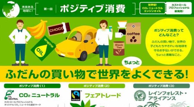 カストロール、「ポジティブ消費」インフォグラフィクス第1弾を公開