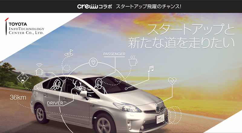 creww-to-start-an-open-innovation-by-toyota-it-development-center-and-startup20150908-1