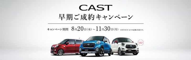 daihatsu-line-sponsored-stamp-delivery-start-of-cm-performer20150916-2