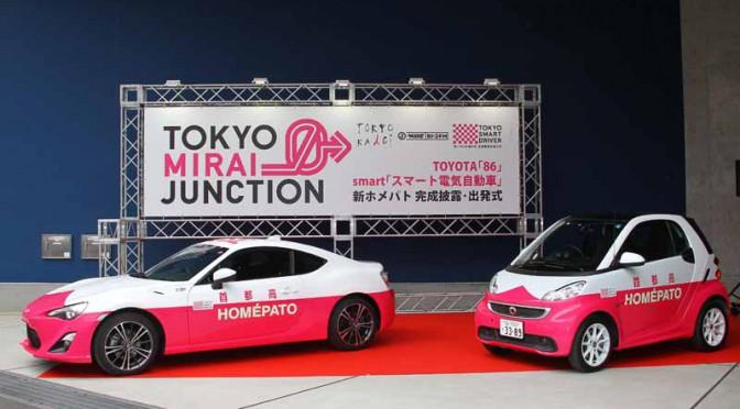 """運転を""""ほめる""""プロジェクト「東京スマートドライバー」グッドデザイン2015入賞"""