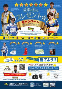 japan-sun-oil-happy-experience-car-and-the-gift-to-me-☆-campaign-carried-out20150928-3