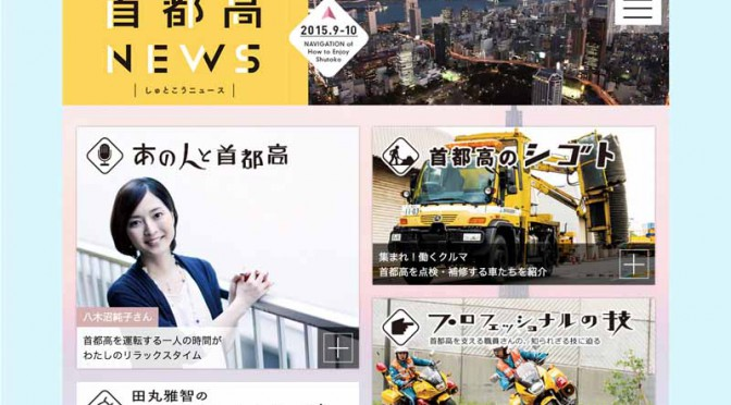 首都高速道路、「首都高ニュースNo.9」10月号をUP