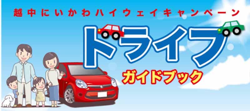 enjoying-the-etchu-shinkawa-of-autumn-deals-highway-campaign20150904-2