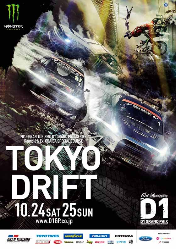 monster-energy-☓-d1gp-tokyo-drift-campaign-start20150901-4