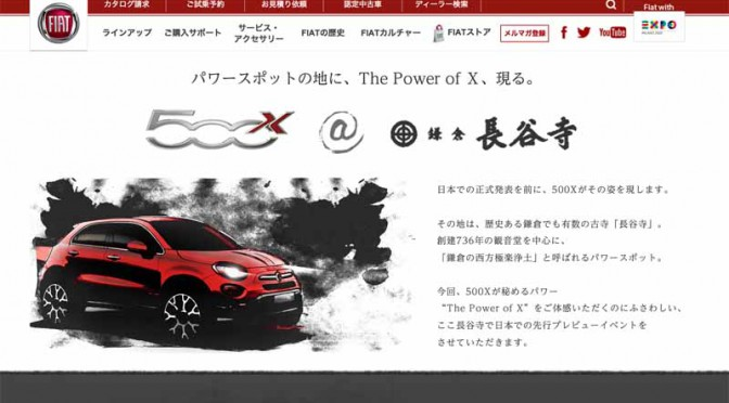 FCAジャパン、鎌倉・長谷寺でFiat 500Xのお披露目イベント開催