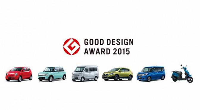 スズキの四輪車、二輪車が2015年度グッドデザイン賞を受賞