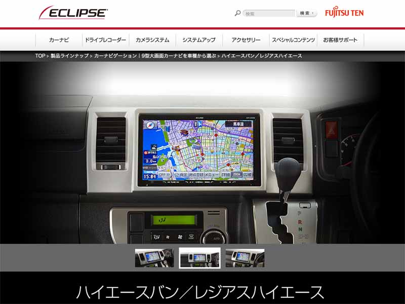 fujitsu-ten-9-inch-toyota-hiace-large-screen-navigation-system-and-launched-a-dedicated-mounting-kit20150914-2