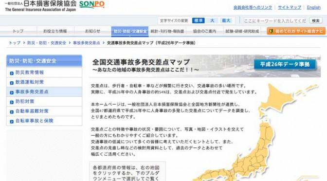 日本損害保険協会、交通事故多発交差点ワースト5を発表