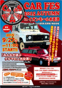 gulliver-kafesu-in-aeon-mall-kisarazu-2nd-927-held20150922-3
