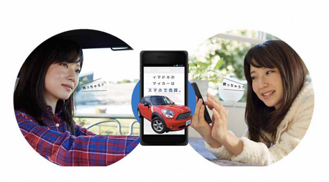 gulliver-person-to-person-car-buying-and-selling-app-kurumajiro-release20150922-2