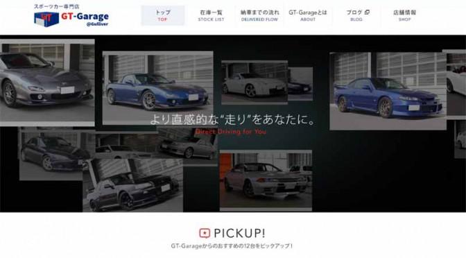 gulliver-sports-car-specialist-dealer-gt-garage-gulliver-only-site-open20150906-2