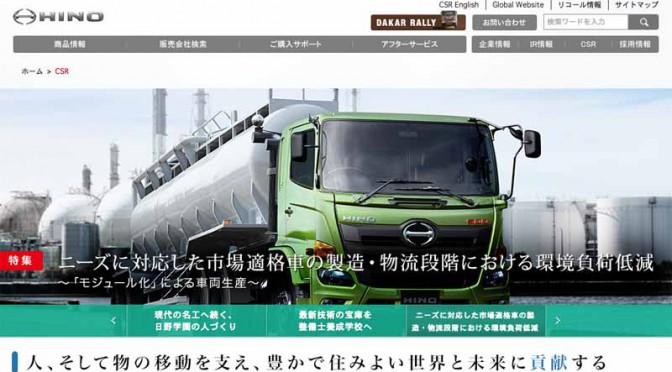 日野自動車、「CSRレポート」を公開