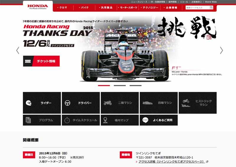 honda-racing-thanks-day-2015-held20150929-1