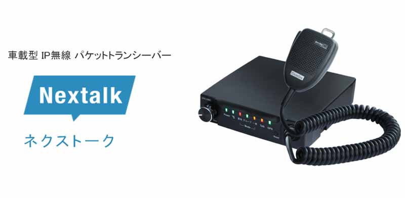 in-vehicle-and-business-for-ip-wireless-services-start-available-in-the-service-area-of-docomo20150907-1