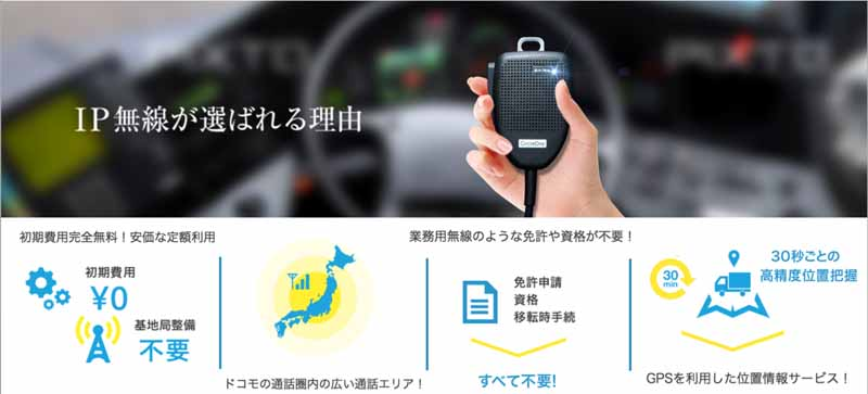 in-vehicle-and-business-for-ip-wireless-services-start-available-in-the-service-area-of-docomo20150907-2