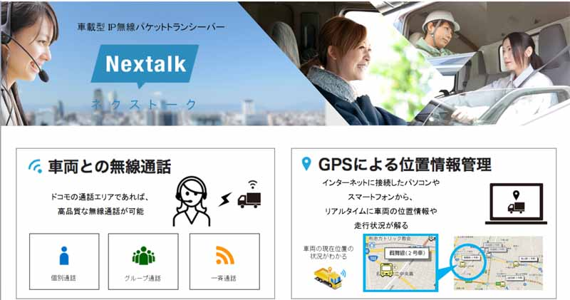 in-vehicle-and-business-for-ip-wireless-services-start-available-in-the-service-area-of-docomo20150907-3
