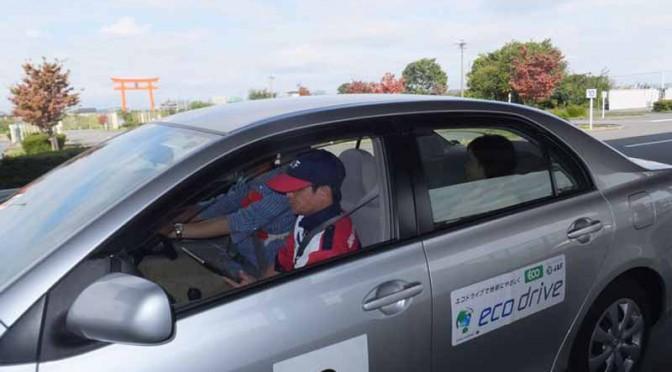 JAF岐阜、燃費向上で地球とお財布にやさしいエコドライブ講習参加者募集中