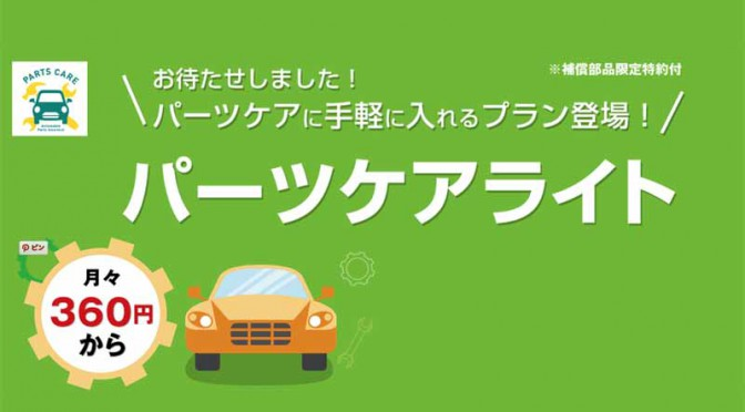 japans-first-auto-parts-insurance-to-prepare-for-the-failure-parts-care20150910-5