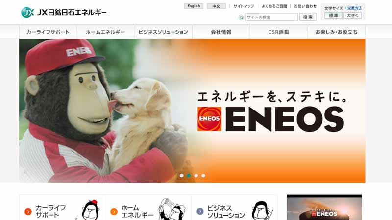 jx-energy-specified-in-based-on-the-disaster-countermeasures-basic-law-designated-public-institutioneneos20150906-1